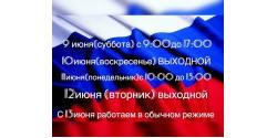 С наступающим Днём России! Наш график работы в праздничные дни.