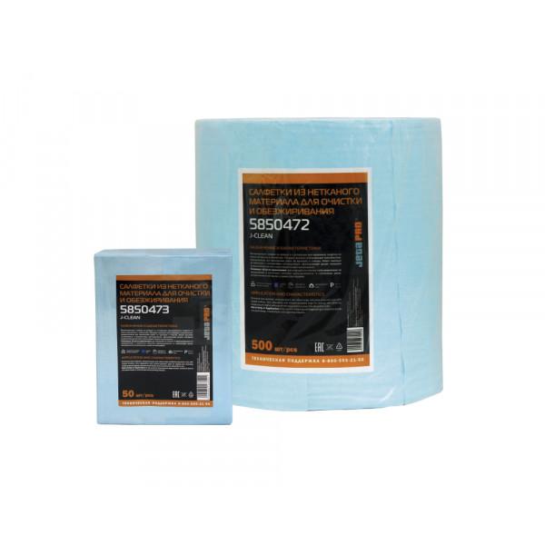 J-Clean Нетканные высокопрочные крепированные салфетки для обезжиривания/полиэфир, 73 г/м², 30x38, рул